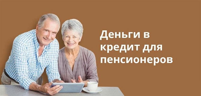 деньги в кредит пенсионерам
