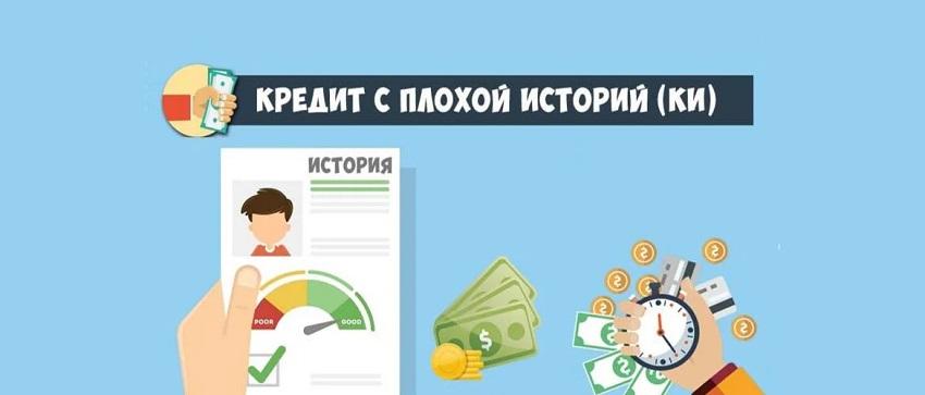 Как взять кредит с плохой кредитной