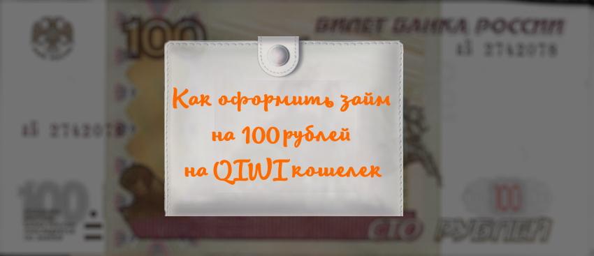 кошелек и сто рублей