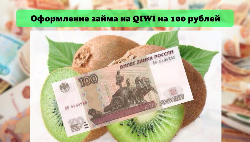 киви и сто рублей