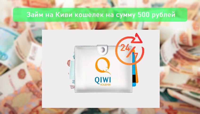 Займ 500 рублей на Киви кошелек