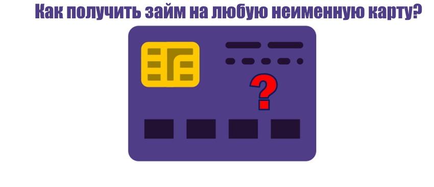 банковская карта с вопросительным знаком