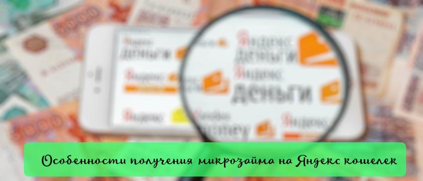Платежная система Яндекс деньги