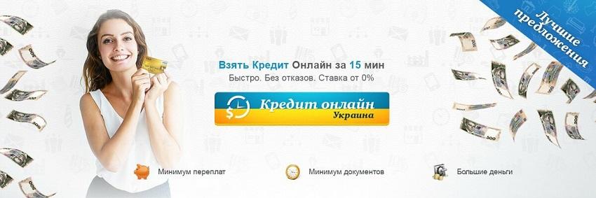 Украина кредит онлайн без отказа