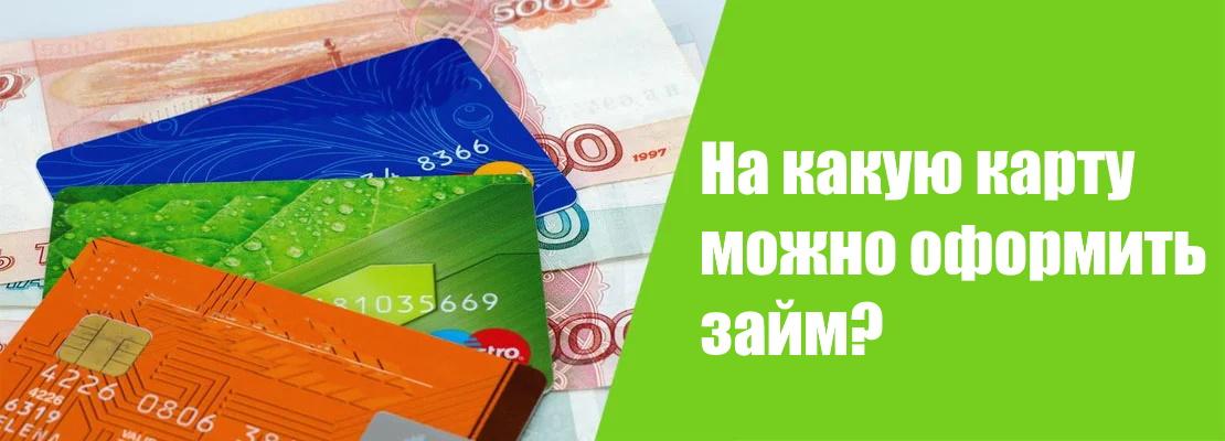 Микрозайм на кредитную карту