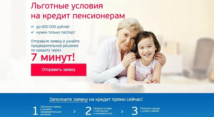 убрир займы пенсионерам