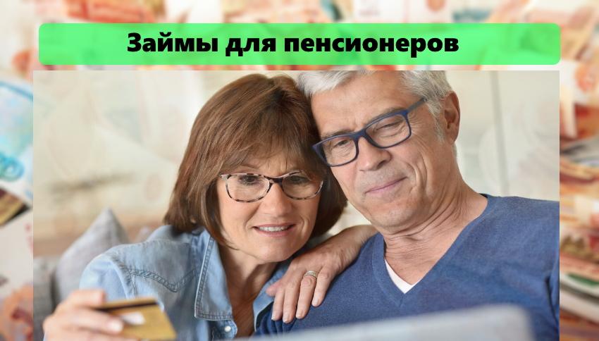 Онлайн займы пенсионерам до 75 лет