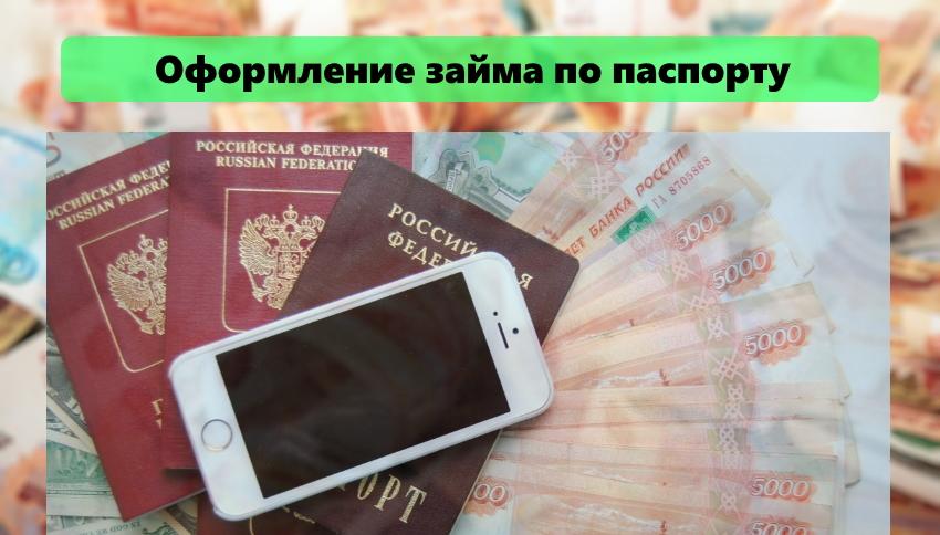 паспорт телефон и деньги