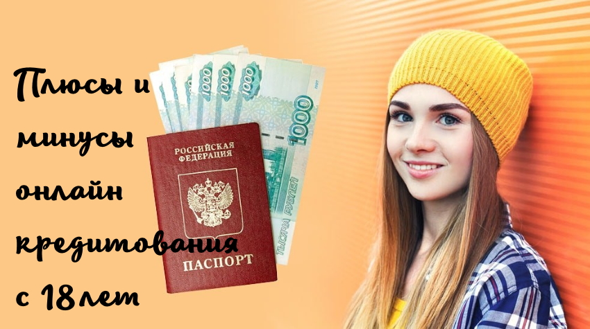 Займы наличными по паспорту