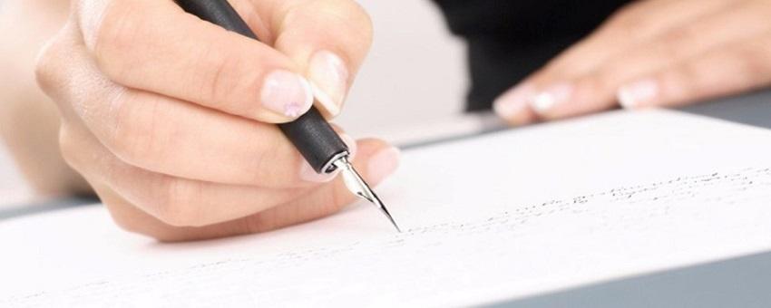 письменное заявление