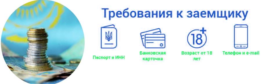 Онлайн кредит Казахстан