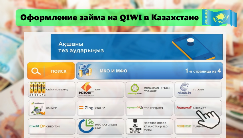Оплата услуг через терминал казахстан