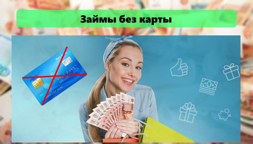 девушка держит в руках деньги и пакет