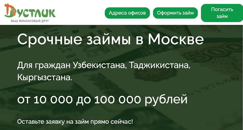 Микрозаймы для граждан СНГ В Москве