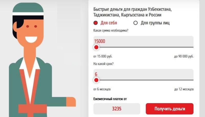 Займы гражданам Узбекистана