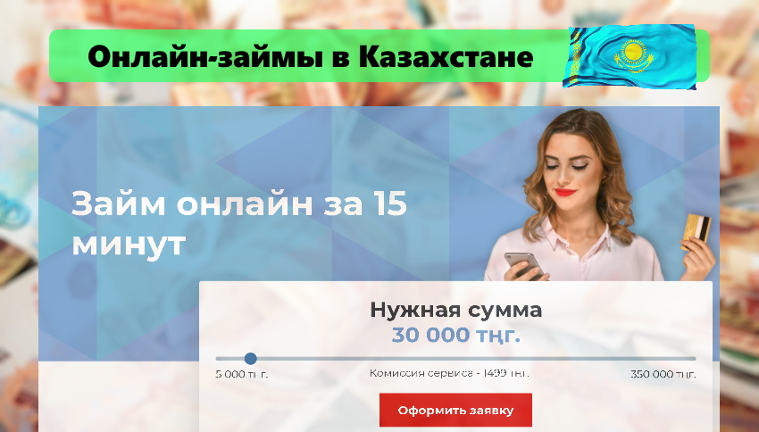 Займ кз в Казахстане