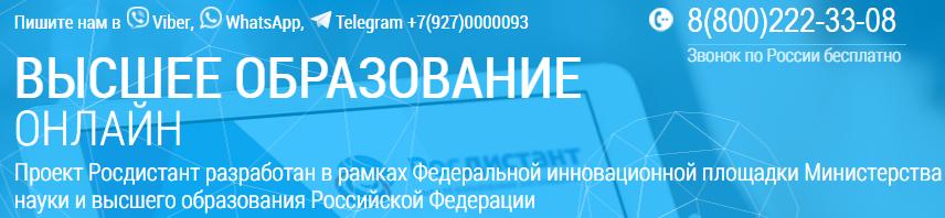 Контакты Росдистант
