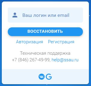 Смена пароля для СГАУ