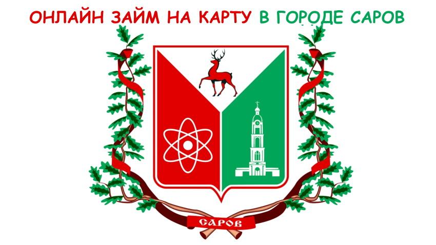 САРОВ ГЕРБ