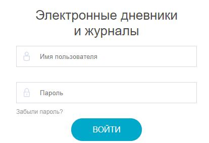 Вход в Барс.Образование33.РФ