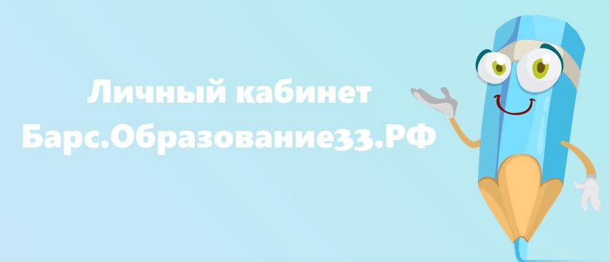 Школа.Образование33.рф