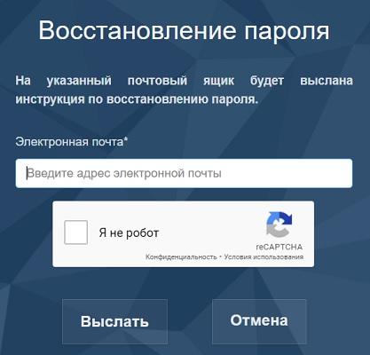 восстановление пароля башгу