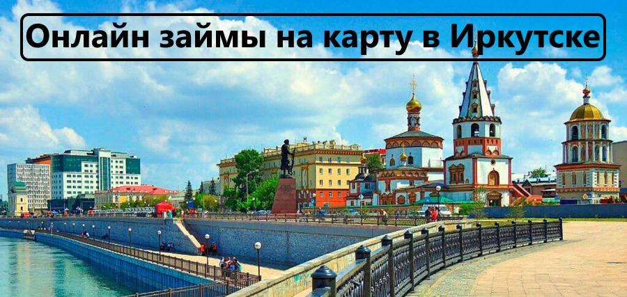 Иркутск займы