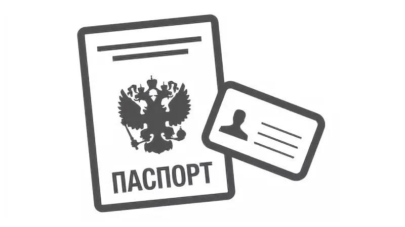 паспорт и ву