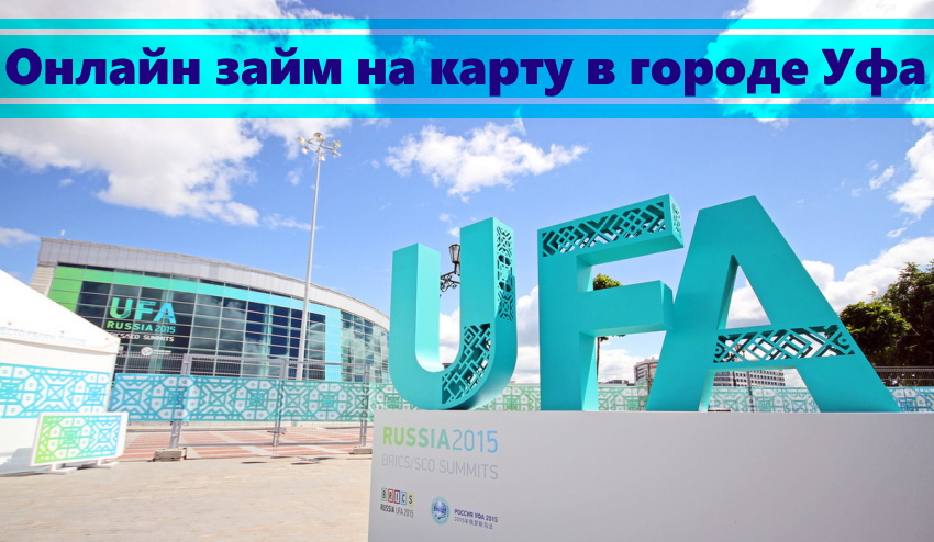 Фото город Уфа с надписью
