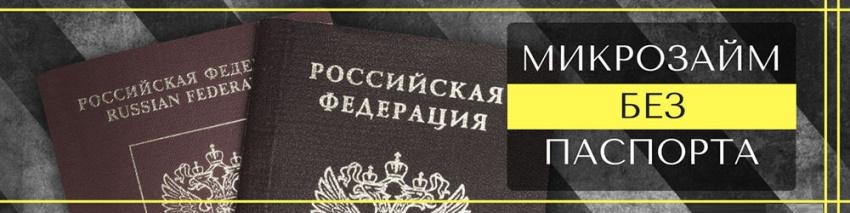 Кредит без паспорта