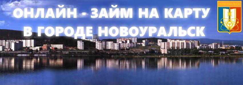 Герб города Новоуральска