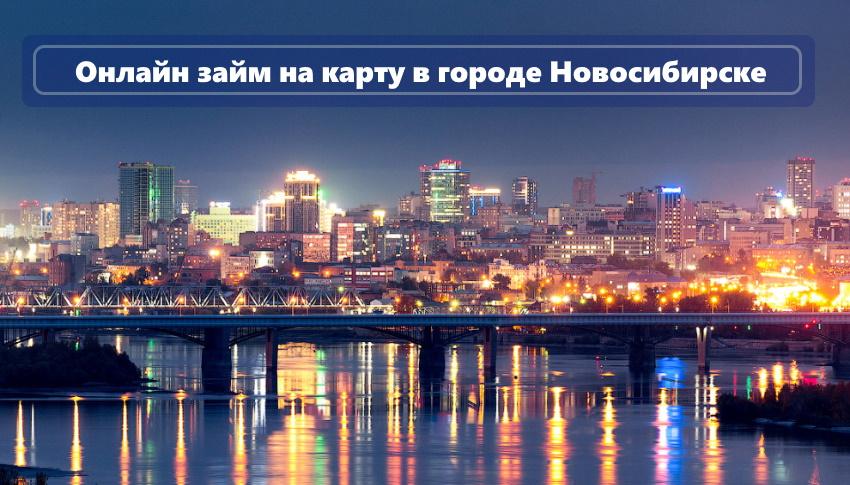 Красивый Новосибирск фото