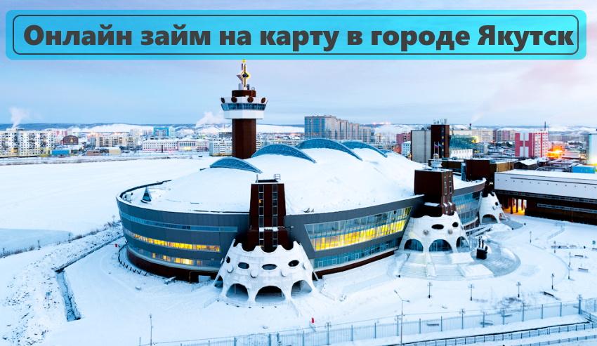 Якутск фото