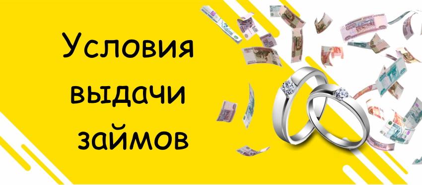 Кредит в залог золото