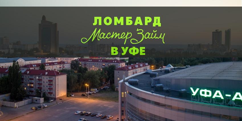 Ломбард мастер займ Уфа
