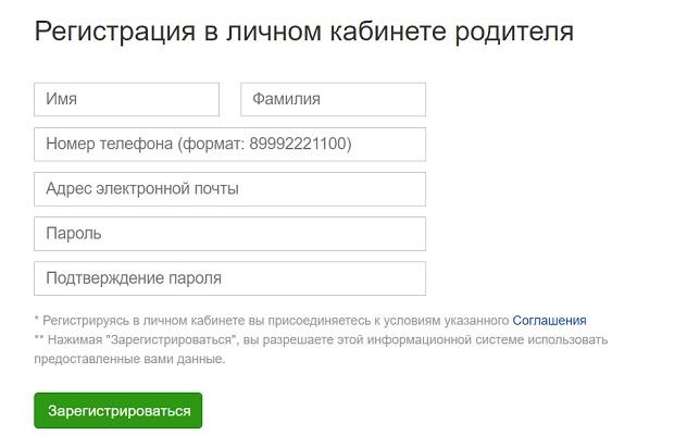 регистрация ладошки