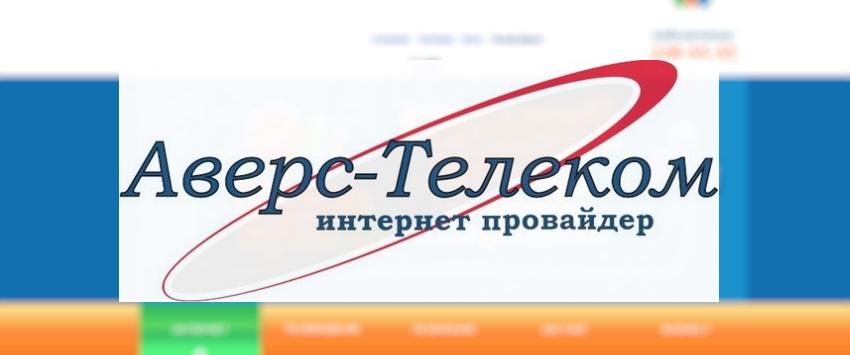 аверс телеком сайт