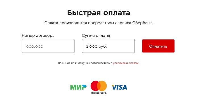 формула связи оплата