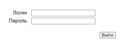 логин и пароль