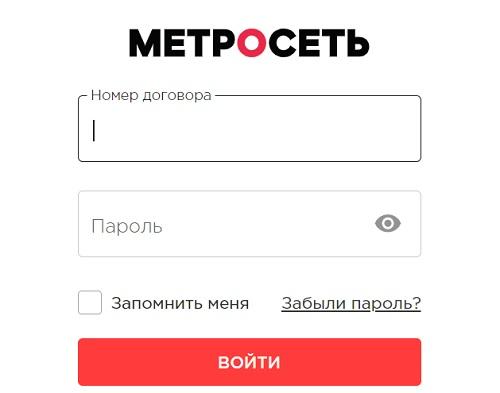лк метросеть