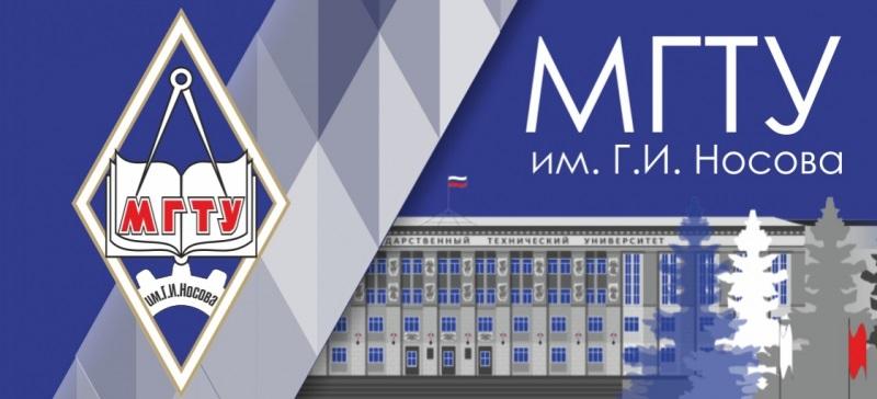 МГТУ им Носова логотип