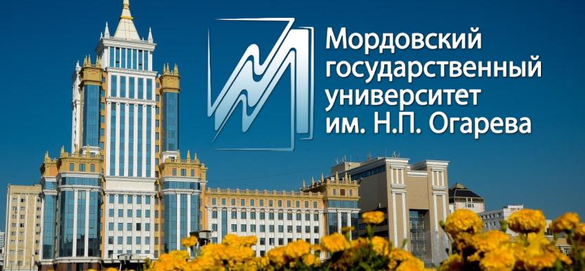 Мордовский государственный университет имени Н. П. Огарёва