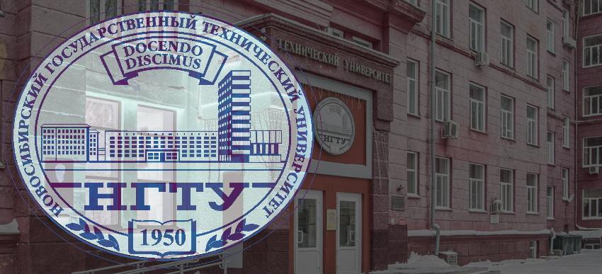 НГТУ НЭТИ Новосибирск