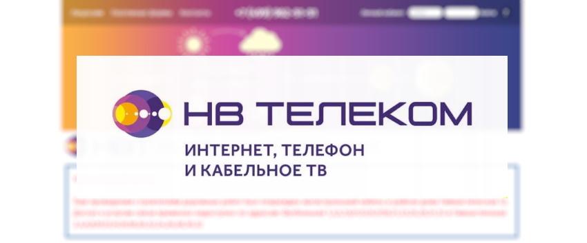 нв телеком