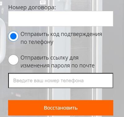 лк обит восстановление пароля