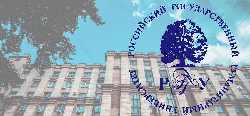 РГГУ лого