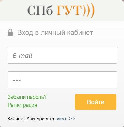 ЛК СПБГУТ