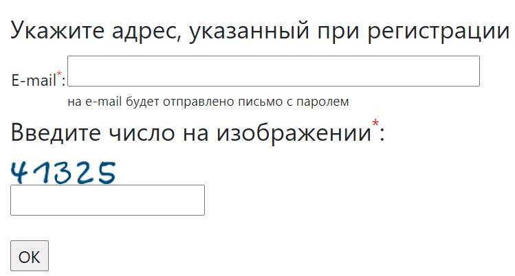 восстановление пароля от лк спбгут