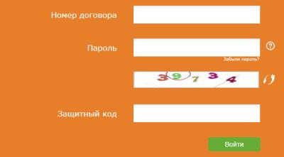 оранжевый лк
