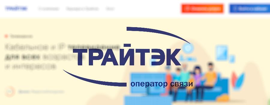 "ООО ""Трайтэк"""